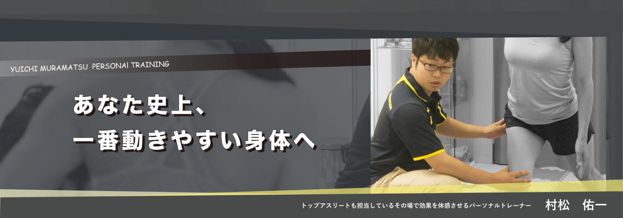 思い通りに動ける身体作り専門トレーナー村松佑一のOfficial Website