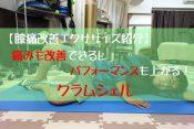 【膝痛改善エクササイズ紹介】クラムシェル