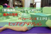【膝痛改善エクササイズ紹介】ヒップアブダクション