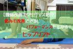 【膝痛改善エクササイズ紹介】ヒップリフト
